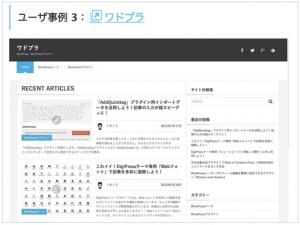 「PS Auto Sitemap」ブログ内にサイトマップ自動生成してくれるプラグインを設置してみた!