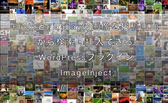 これは便利!FlickrとPixabayの画像を投稿画面から検索・挿入できるWordPressプラグイン『ImageInject』
