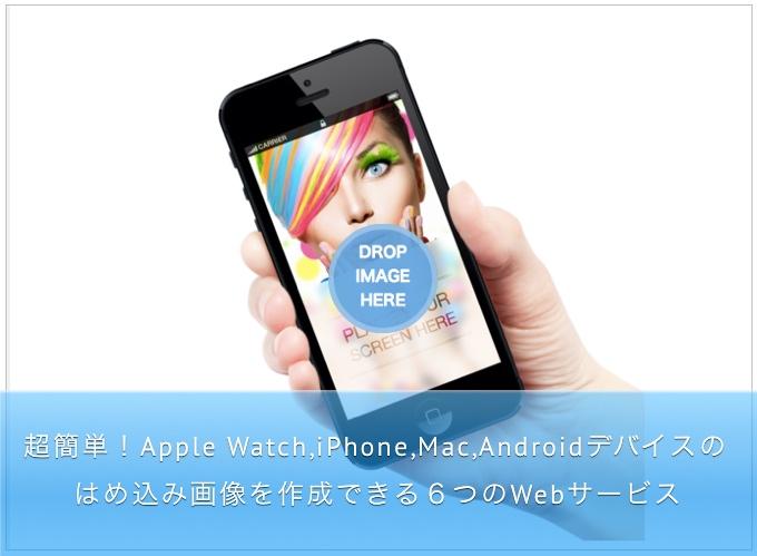 超簡単!Apple Watch,iPhone,Mac,Androidデバイスのはめ込み画像を作成できる6つのWebサービス