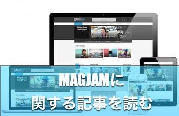 MAGJAMに関する記事