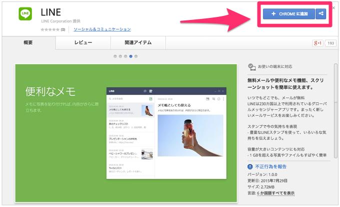 Google Chrome LINE1
