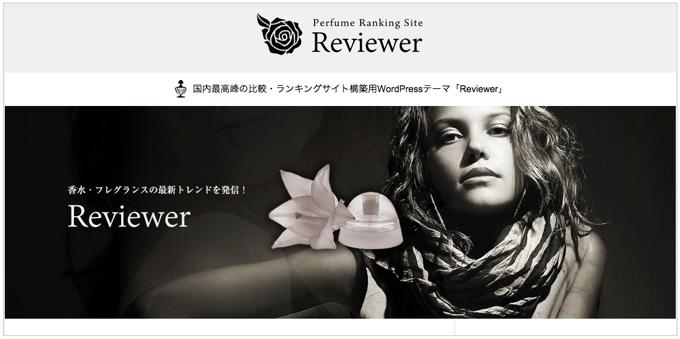 TCD ランキングサイト構築用 WordPressテーマ「Reviewer」リリース!