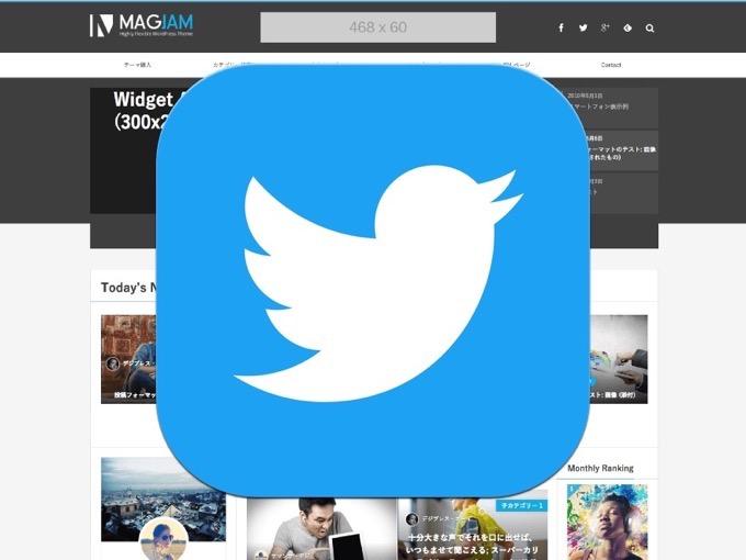 DigiPress『MAGJAM』Twitterのツイート数取得に利用していた非公式API「count.json」を排除。