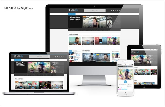 DigiPress WordPressテーマ「MAGJAM」バージョンアップの内容を列記(備忘録)