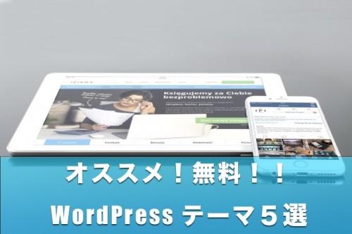 無料 WordPressテーマ5選