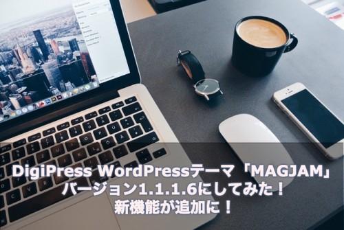 DigiPress WordPressテーマ「MAGJAM」バージョン1.1.1.6にしてみた!新機能が追加に!