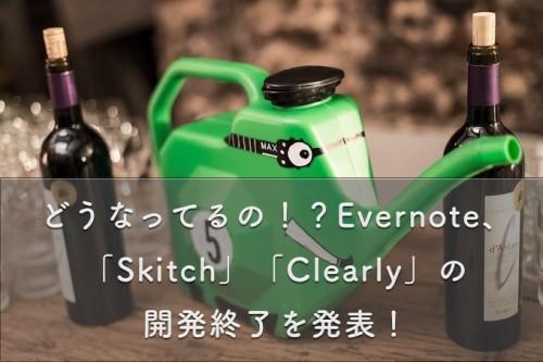 どうなってるの!?Evernote、「Skitch」「Clearly」の開発終了を発表!