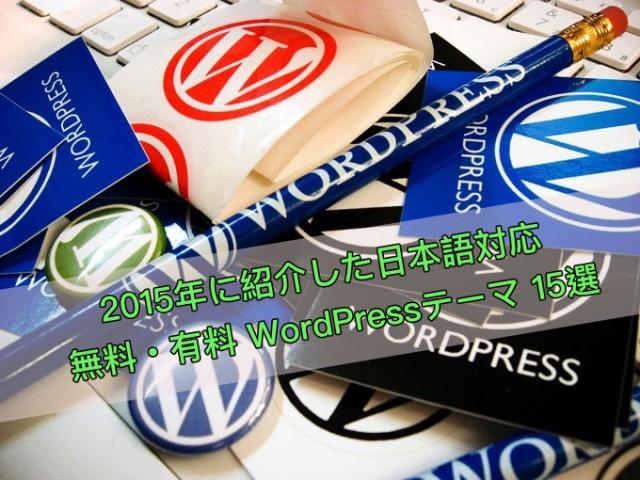 2015年に紹介した日本語対応 無料・有料 WordPressテーマ 15選【オススメ】