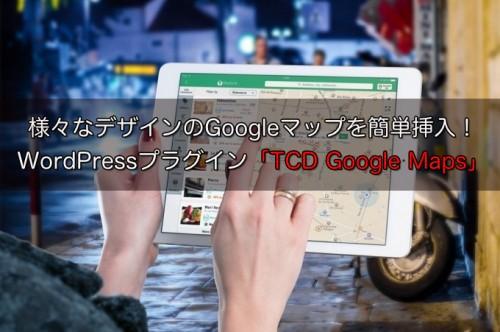 様々なデザインのGoogleマップを簡単挿入!WordPressプラグイン「TCD Google Maps」