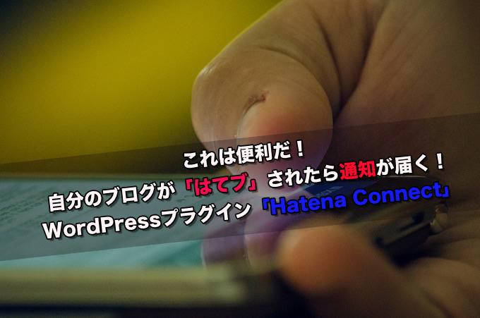 これイイ!はてなブックマークされたらプッシュ通知してくれるプラグイン「Hatena Connect」