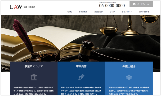 TCD 洗練された士業、企業サイト向けWordPressテーマ「LAW(tcd031)」