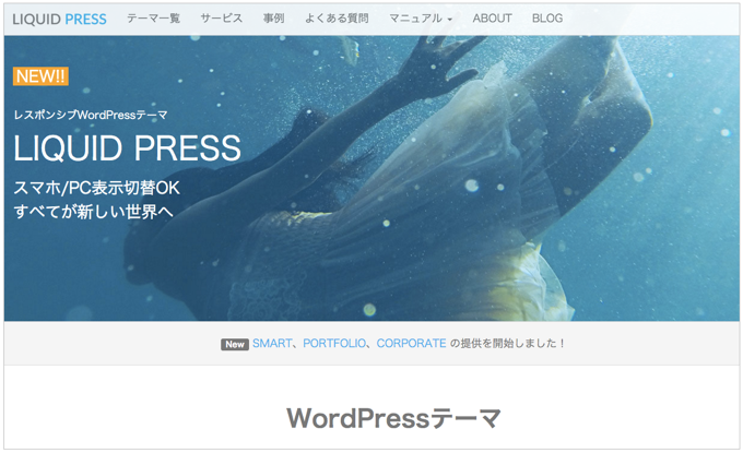 日本語WordPressテーマ「LIQUID DESIGN」WordPressカスタマイザーの使い方動画を公開