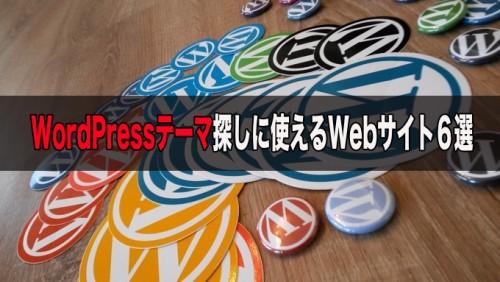 WordPressテーマ 探しに使えるWebサイト6選