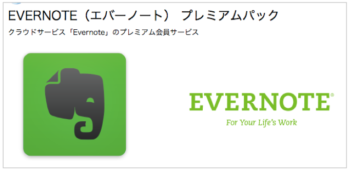 Evernote プレミアム会員が今だけ最大11%OFF ソースネクストキャンペーン実施中!