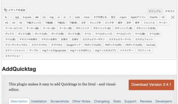 「AddQuicktag」プラグイン用インポートデータ活用!記事の入力が驚くほど早くなる!