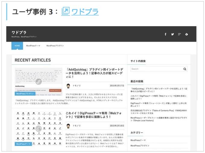 当ブログがWordPressテーマ「MAGJAM」を使ったブログサイトとしてオーケーマックさんに紹介されて嬉しすぎる件!