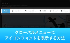 WordPressのグローバルメニューにアイコンフォントを表示する方法!