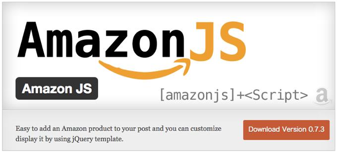 DigiPress『MAGJAM』でのAmazon JSプラグイン利用時にリストタグを非表示にする方法!