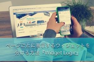 ページごとに表示するウィジェットを分けることができる『Widget Logic』プラグインが超便利!