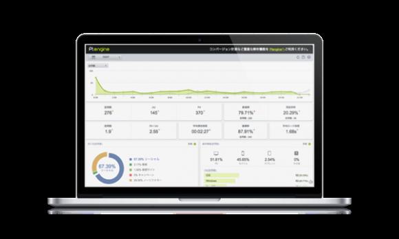 アクセス解析ツール『Ptengine』有料プランを期間限定で無料にする方法!