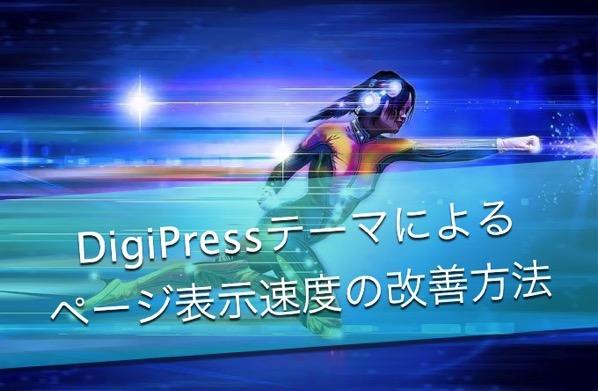 これで速くなる!DigiPressテーマによるページ表示速度の改善方法!