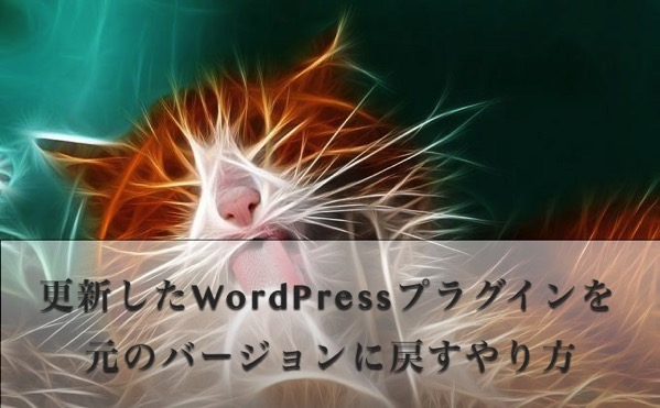 更新したWordPressプラグインを元のバージョンに戻すやり方