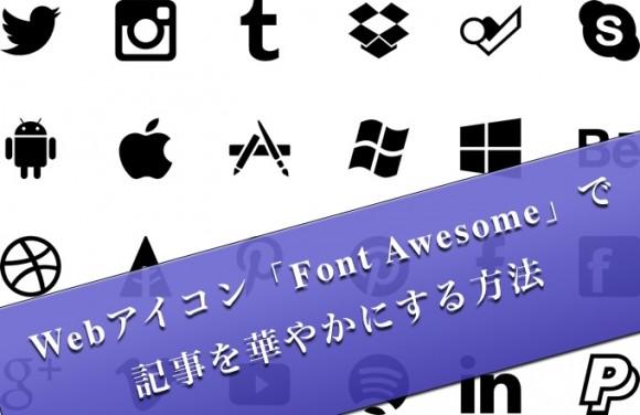 Webアイコンフォント「Font Awesome」で記事を華やかにする方法