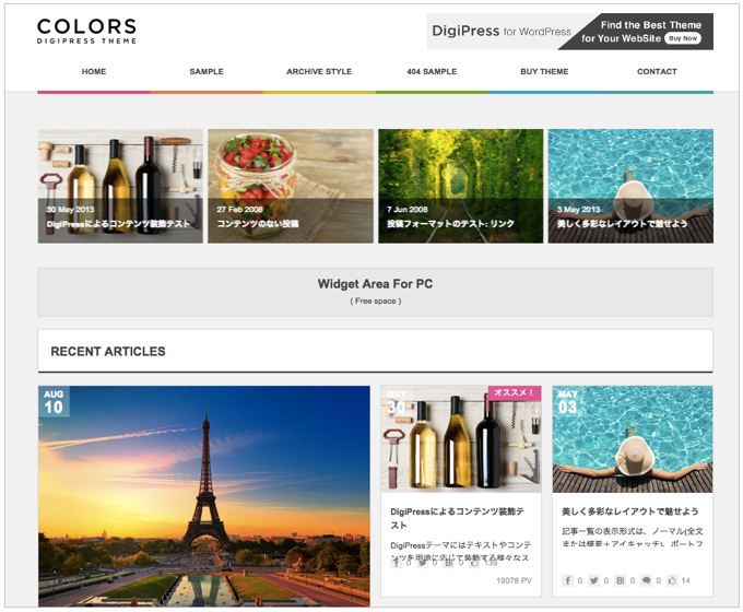 ポップな要素がありながら清潔感がある WordPressテーマ DigiPress「COLORS」