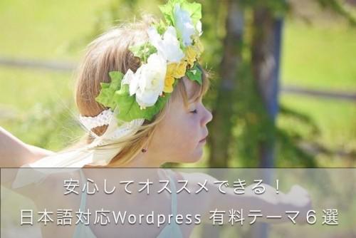 安心してオススメできる!日本語対応WordPress 有料テーマ6選