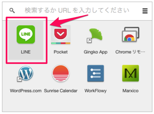 Google Chrome LINE2