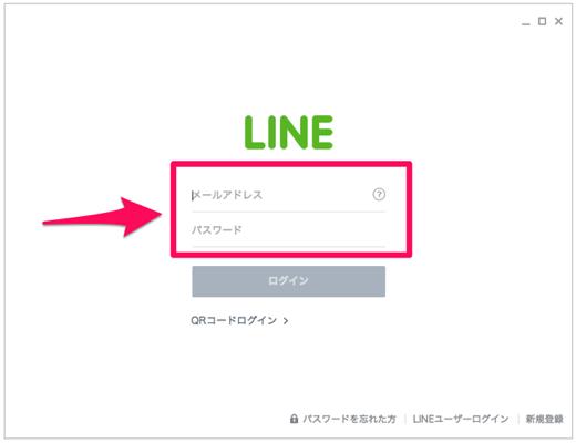 Google Chrome LINE3