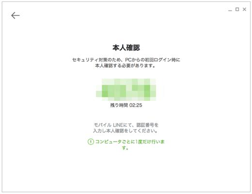 Google Chrome LINE4