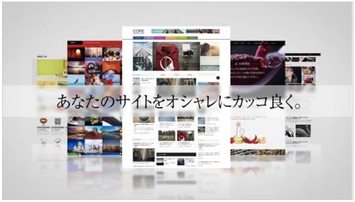 WordPressテーマTCD プロモーション動画を公開!