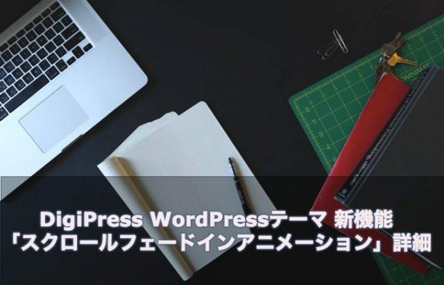 DigiPress WordPressテーマ 新機能「スクロールフェードインアニメーション」詳細