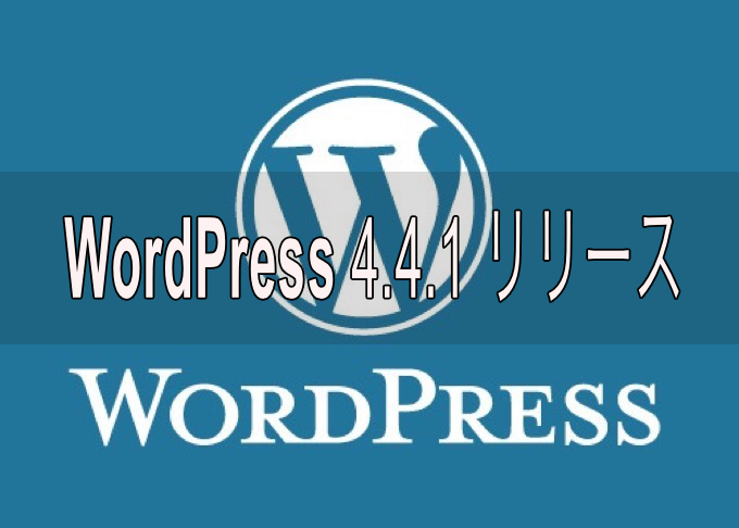 WordPress バージョン4.4.1がリリース!