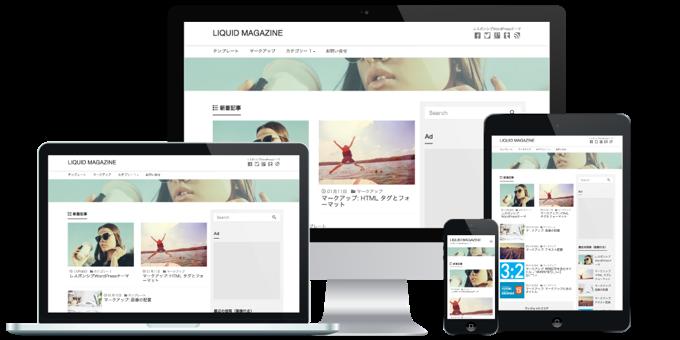 本格的メディアを瞬時に構築!WordPressテーマ『LIQUID MAGAZINE』