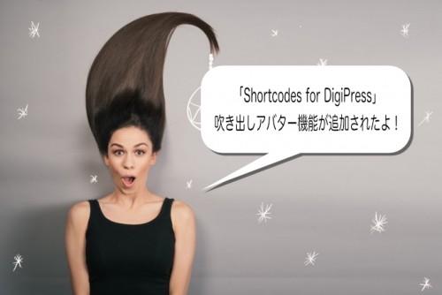 Shortcodes for DigiPress 吹き出しアバター機能が追加!プラグインで利用可能に!