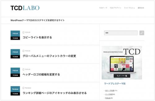 WordPressテーマTCDのカスタマイズを研究するサイト「TCD LABO」