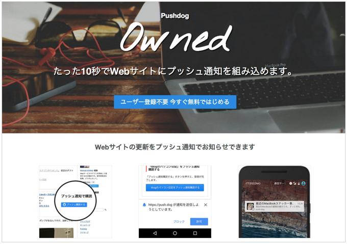 「Pushdog Owned」導入・設定方法!たった数秒でブログにプッシュ通知を組み込める!