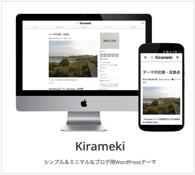 無料で日本語対応 シンプルで軽量なブログ用WordPressテーマ『Kirameki』