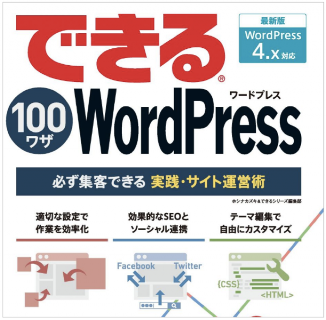 期間限定無料で読める!「できる100ワザ WordPress 必ず集客できる実践・サイト運営術」