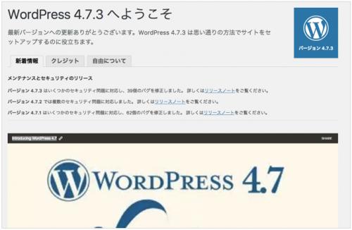 WordPress 4.7.3 セキュリティアップデートと39個のバグを修正