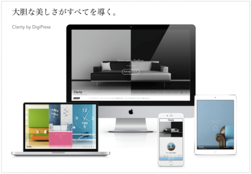 DigiPressテーマ「Clarity」「Fancie NOTEのBusiness Edition」ユーザーは最新版のテーマファイルを。