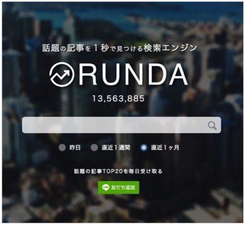 国内初SNSの反響順で記事を検索できるサービス「RUNDA」