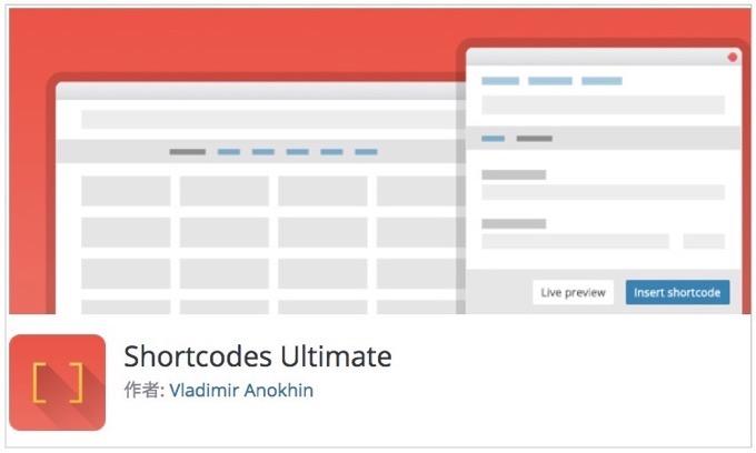 ショートコード有名なWordPressプラグイン「Shortcodes Ultimate」脆弱性