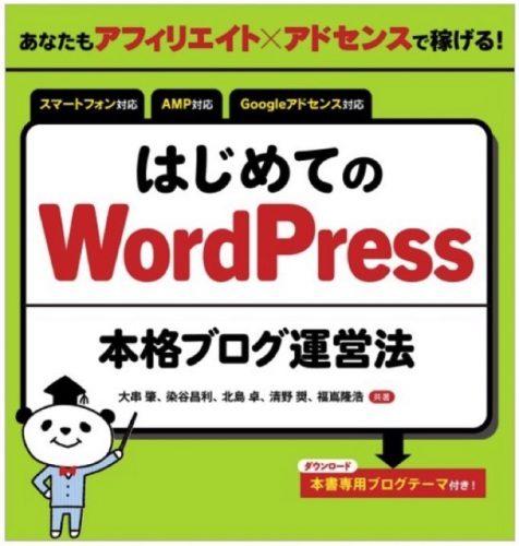 「はじめてのWordPress本格ブログ運営法」購入!オリジナルWordPressテーマ付属!