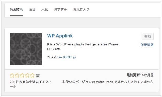 WP Applink