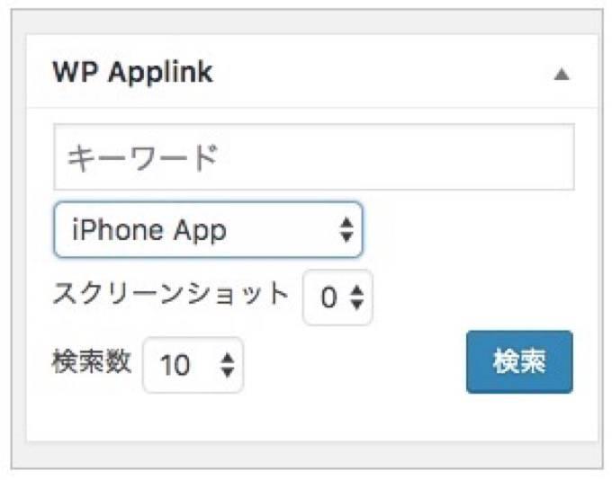 「WP Applink」使い方