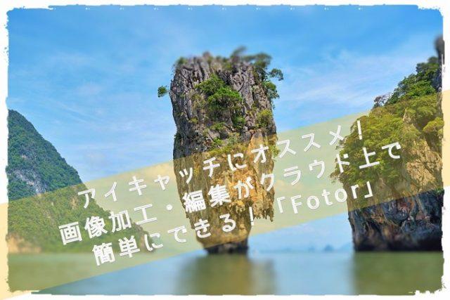 「Fotor」Web上で画像加工・編集が簡単にできる!初心者オススメ写真編集ソフト【無料】