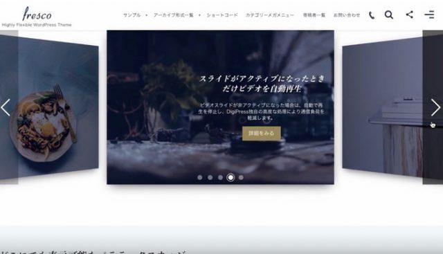 DigiPressシリーズ 新作テーマ「fresco」